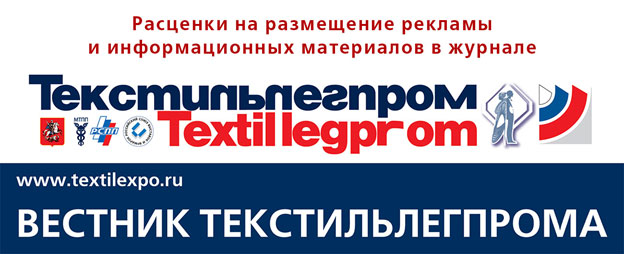 vestnik-tekstillegproma